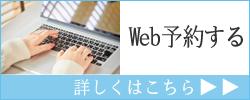 Web予約する