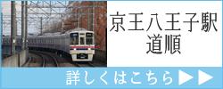 京王八王子駅道順