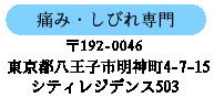 痛み・しびれ専門 〒196-0046 東京都八王子市明神町4-7-5 シティレジデンス503