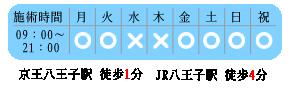 京王八王子駅 徒歩1分 JR八王子駅 徒歩4分