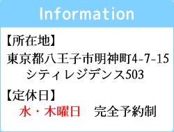 東京都八王子市明神町4-7-5 シティレジデンス503