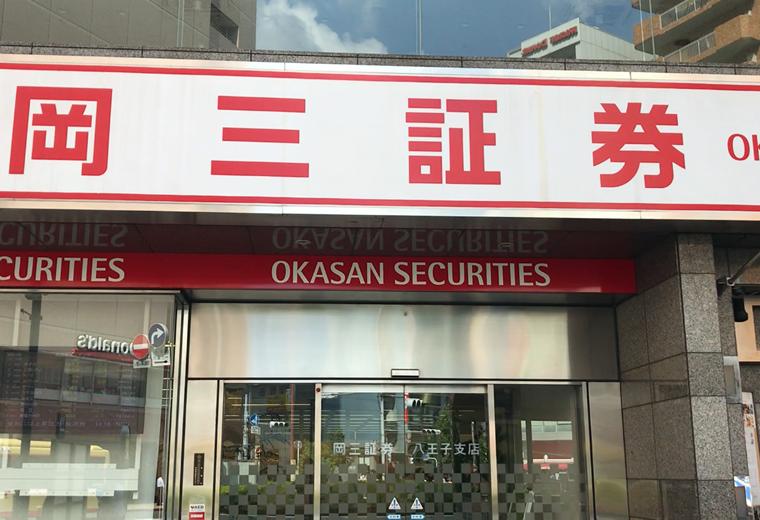 「岡三証券」さんの隣のビルです。